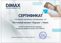 Матрас «Практик Софт Хард 500» | ТМ Dimax