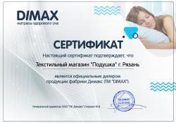Матрас «Практик Софт 500»   ТМ Dimax